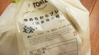 国産小麦粉と外国産小麦粉の違い
