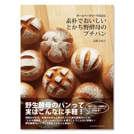 素朴でおいしいとかち野酵母のプチパン