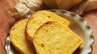 丸ごと1本人参パンを作るコツ