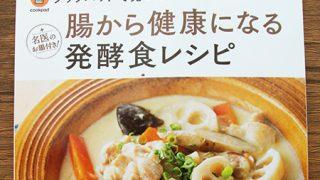 クックパッドで見つけた! 腸から健康になる発酵食レシピ