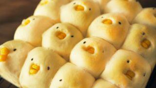 ひよこちぎりパン